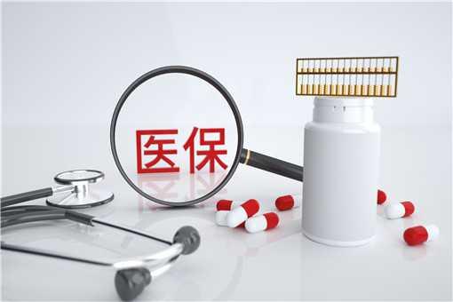 2021年北京城乡医保最新缴费标准规定