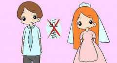 三代不能结婚是哪三代,三代禁止结婚是哪三代
