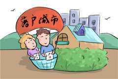 """六类情况可以落户北京""""公共户""""!具体是哪六类?看详情!"""