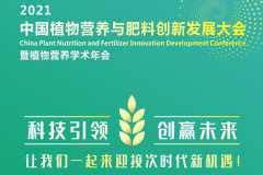 2021中国植物营养与肥料创新发展大会暨植物营养学术年会8月在江苏