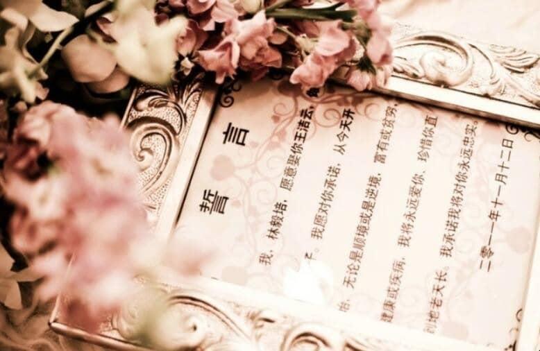 民政局结婚宣誓词怎么写