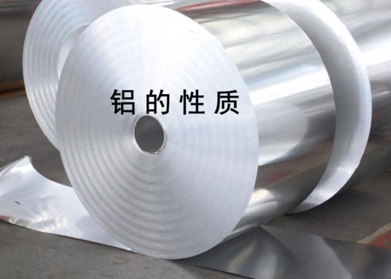 铝的化学性质是什么